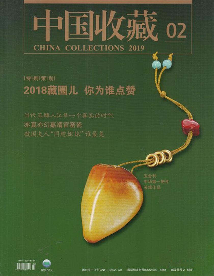中国收藏杂志订购