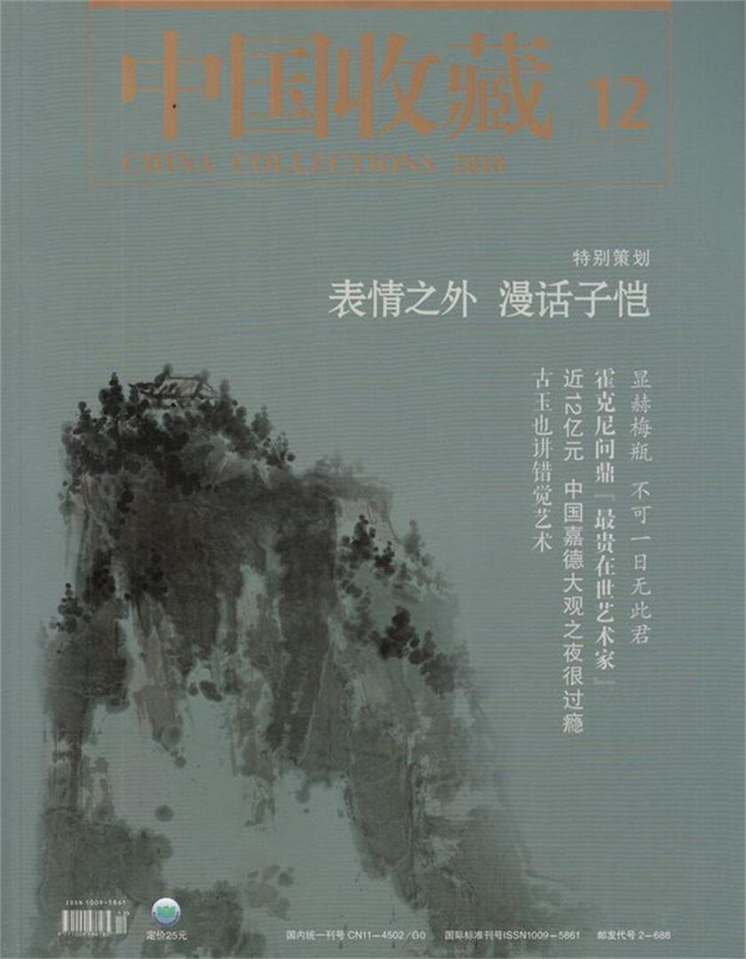 中国收藏杂志购买