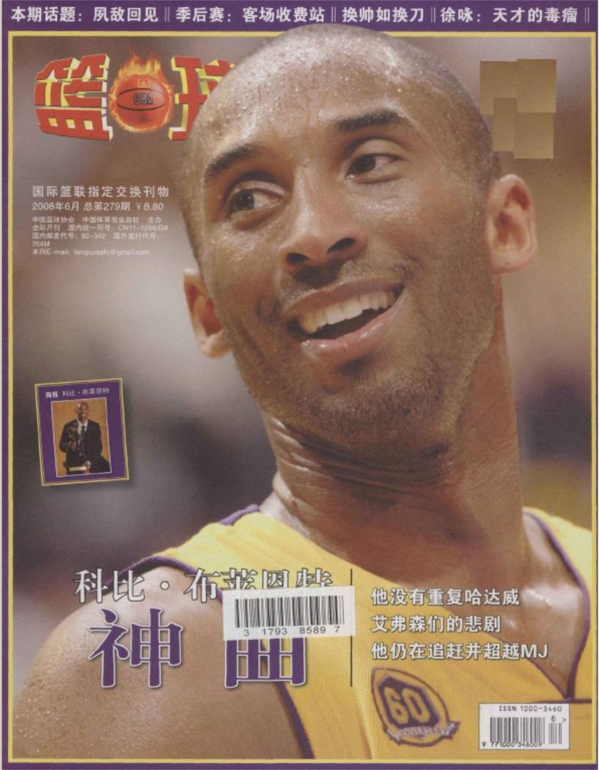 篮球杂志邮购