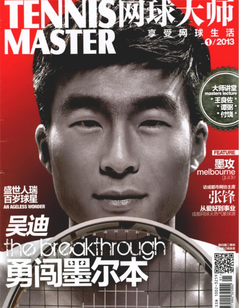 网球大师杂志最新一期订阅