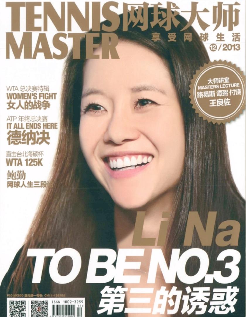 网球大师杂志订购