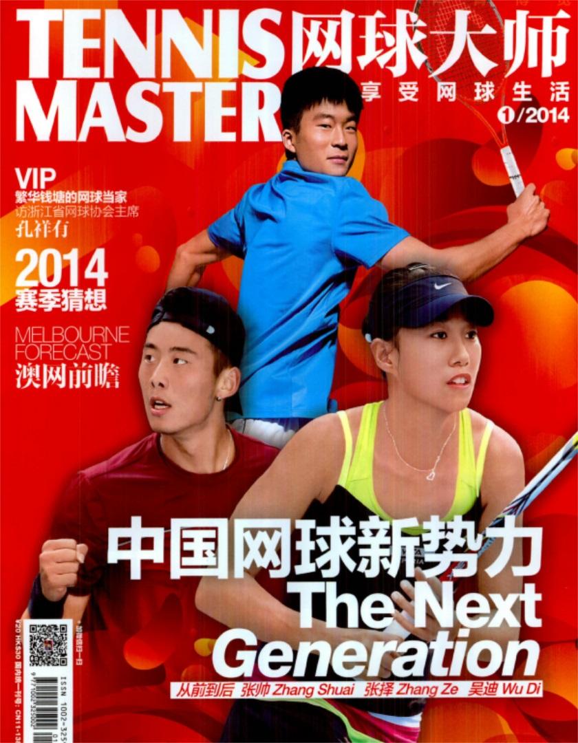 网球大师杂志征订