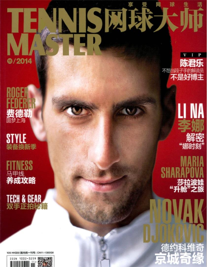 网球大师杂志购买