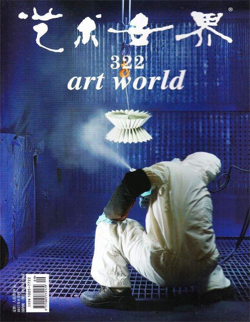 艺术世界杂志最新一期订阅