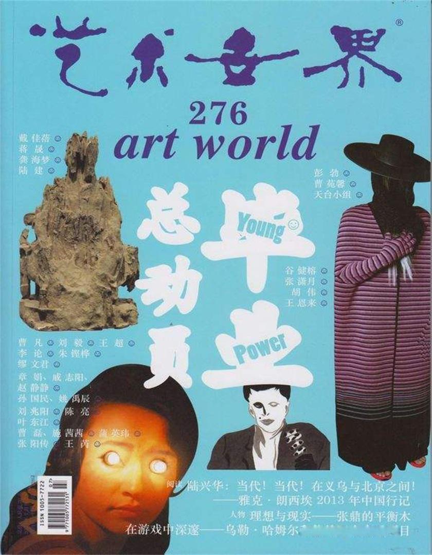 艺术世界杂志订购