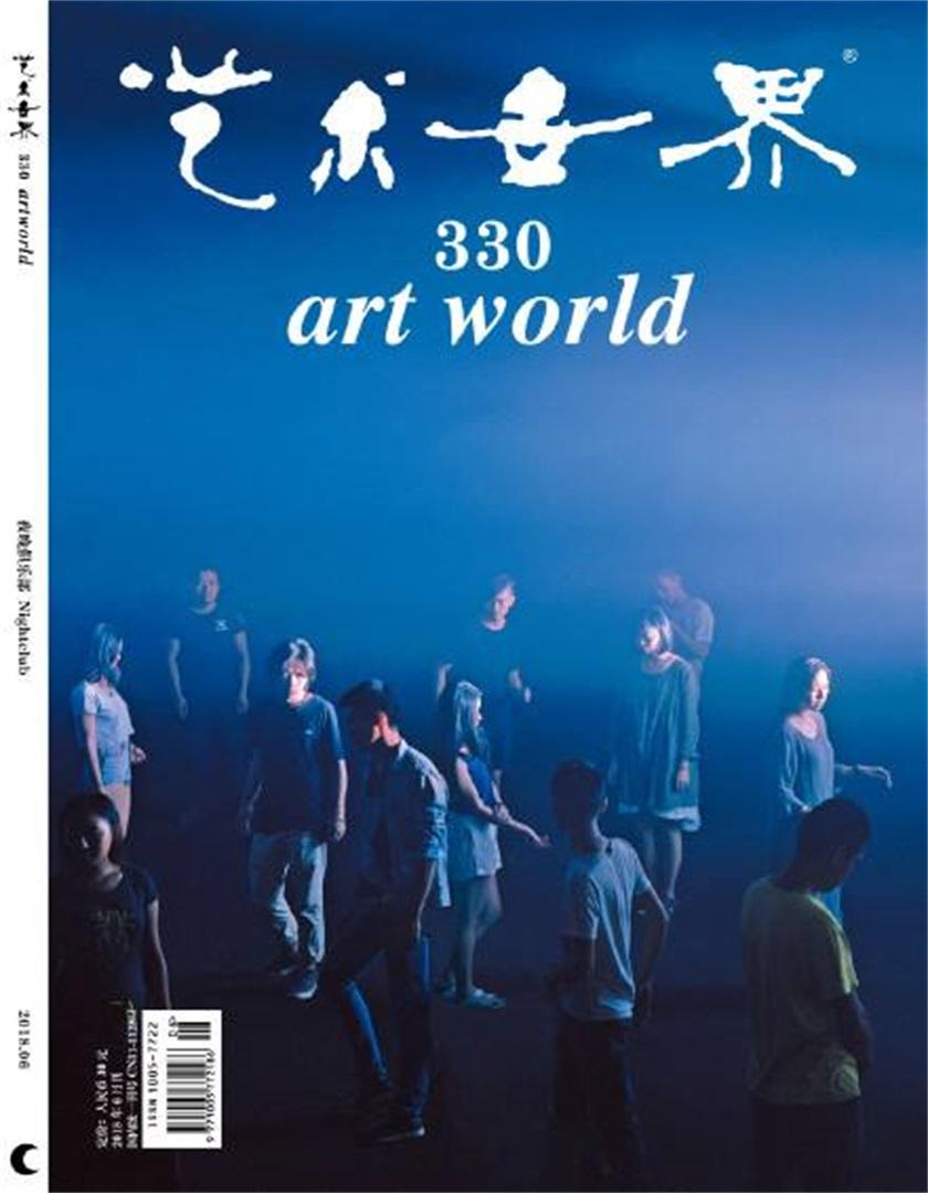 艺术世界杂志购买