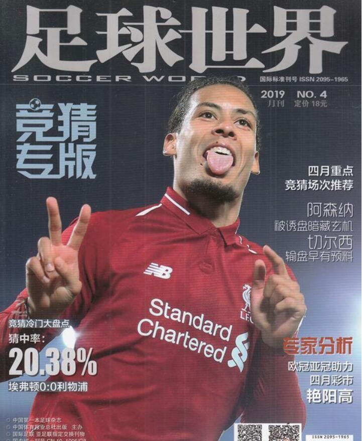 足球世界杂志最新一期订阅