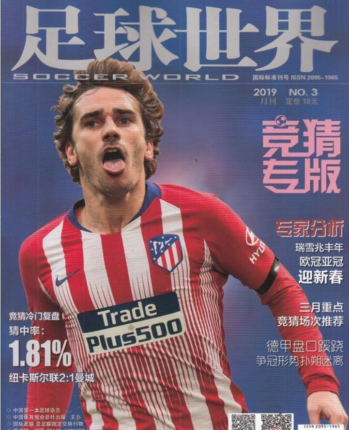 足球世界杂志订购