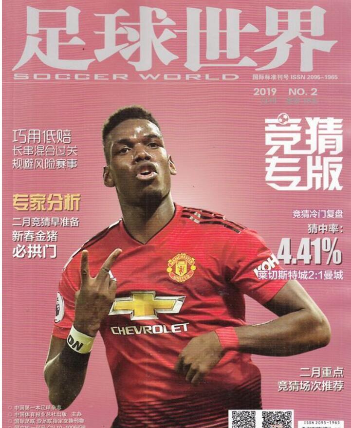 足球世界杂志征订