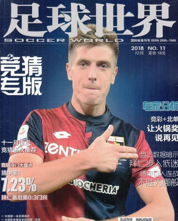 足球世界杂志购买