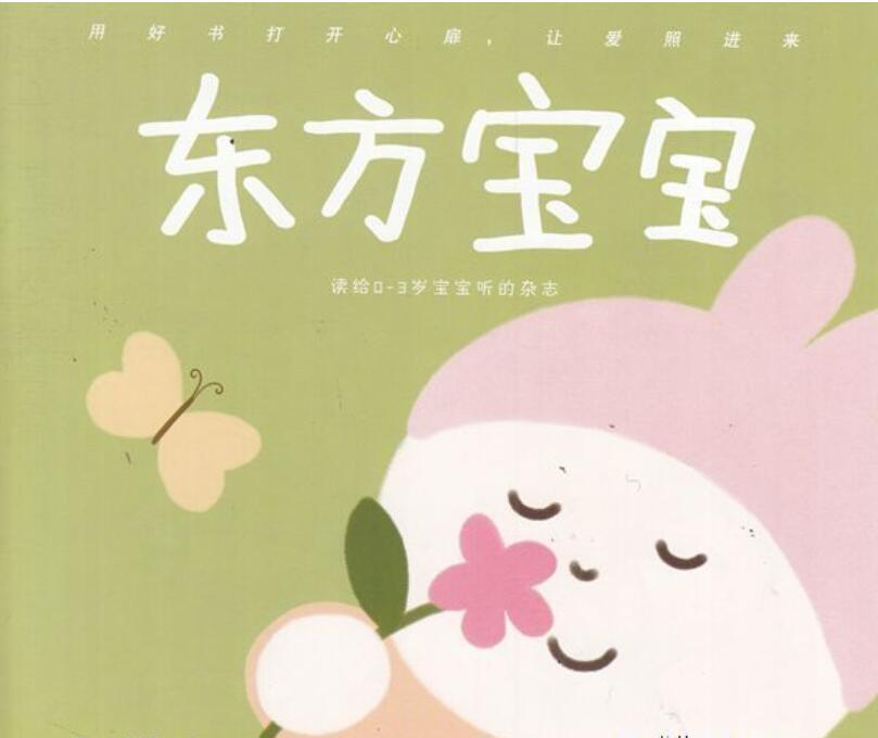 东方宝宝杂志最新一期订阅