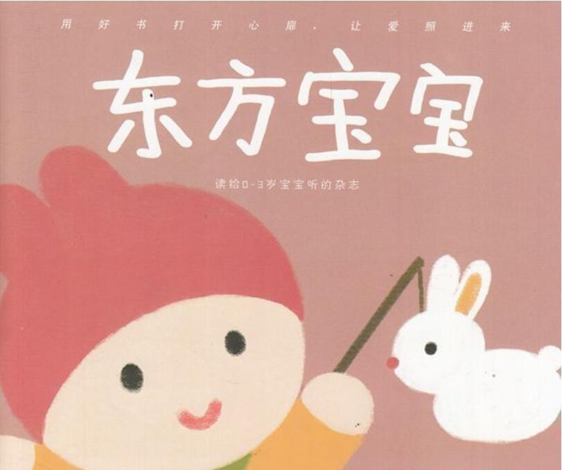东方宝宝杂志征订