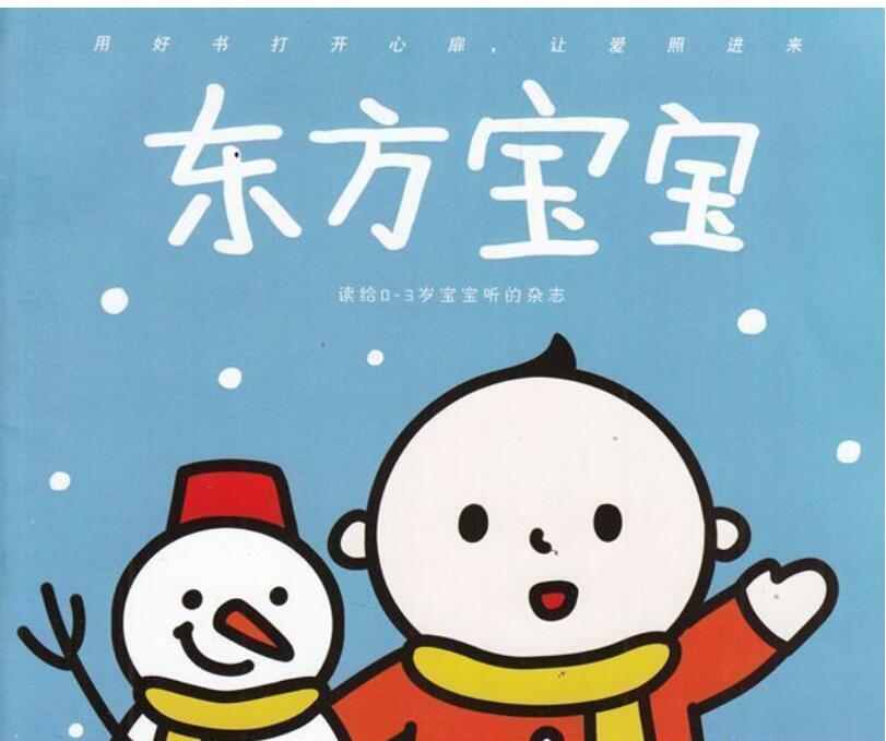 东方宝宝杂志邮购