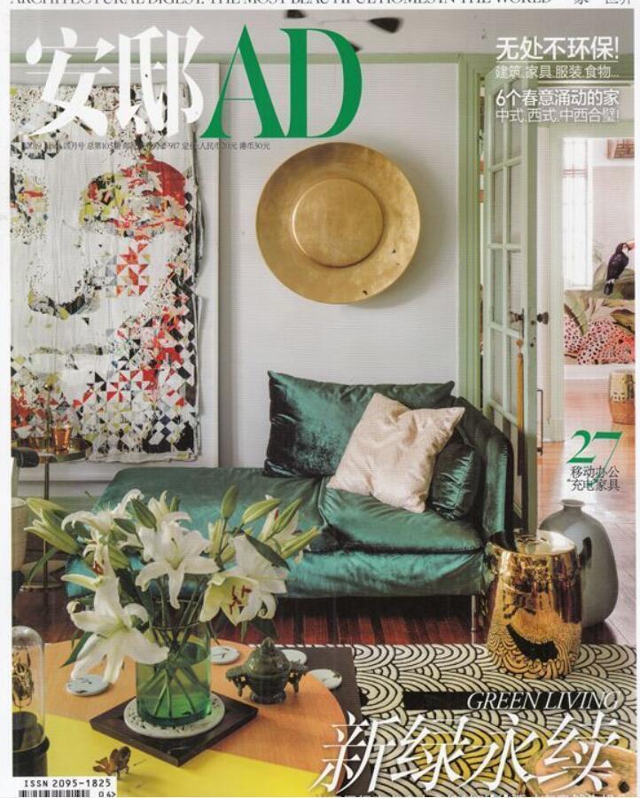 安邸AD杂志最新一期订阅
