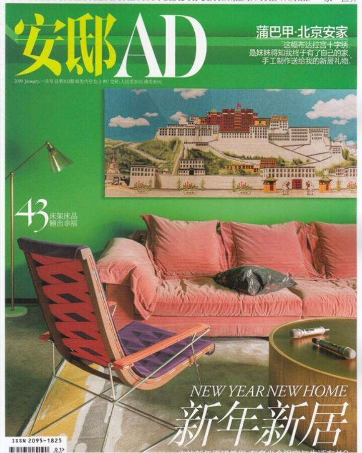 安邸AD杂志邮购