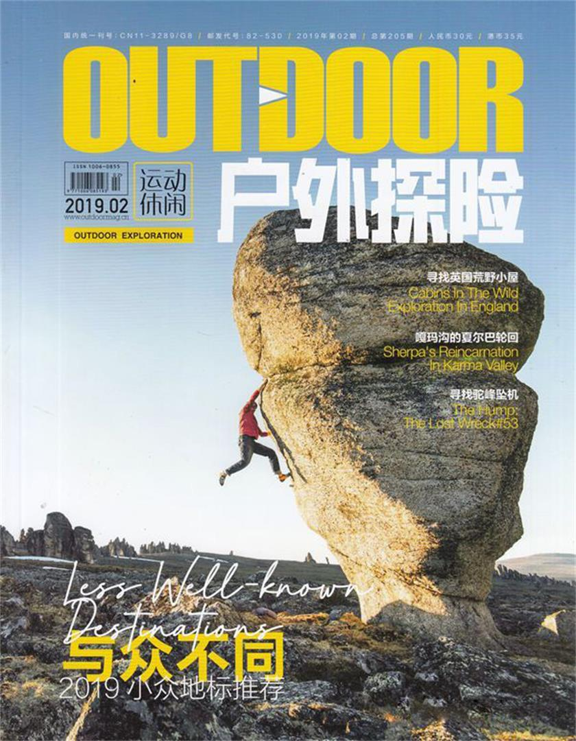 户外探险杂志最新一期订阅