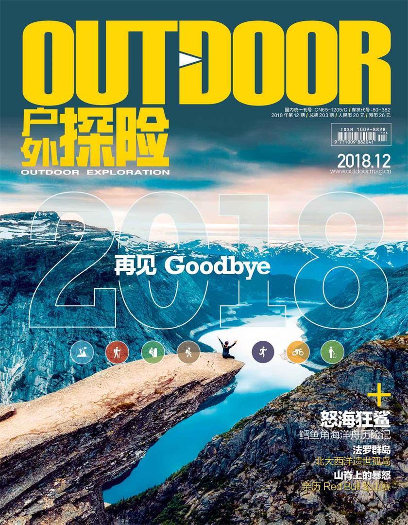 户外探险杂志订购