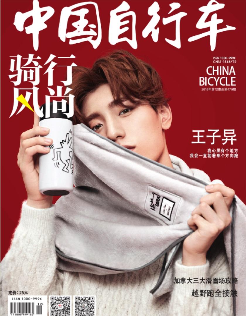 中国自行车 骑行风尚杂志最新一期订阅
