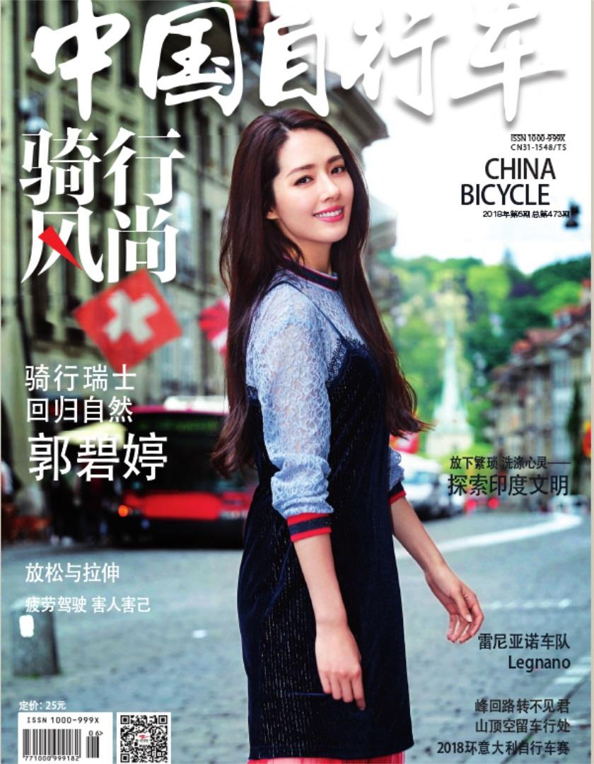中国自行车 骑行风尚杂志订购