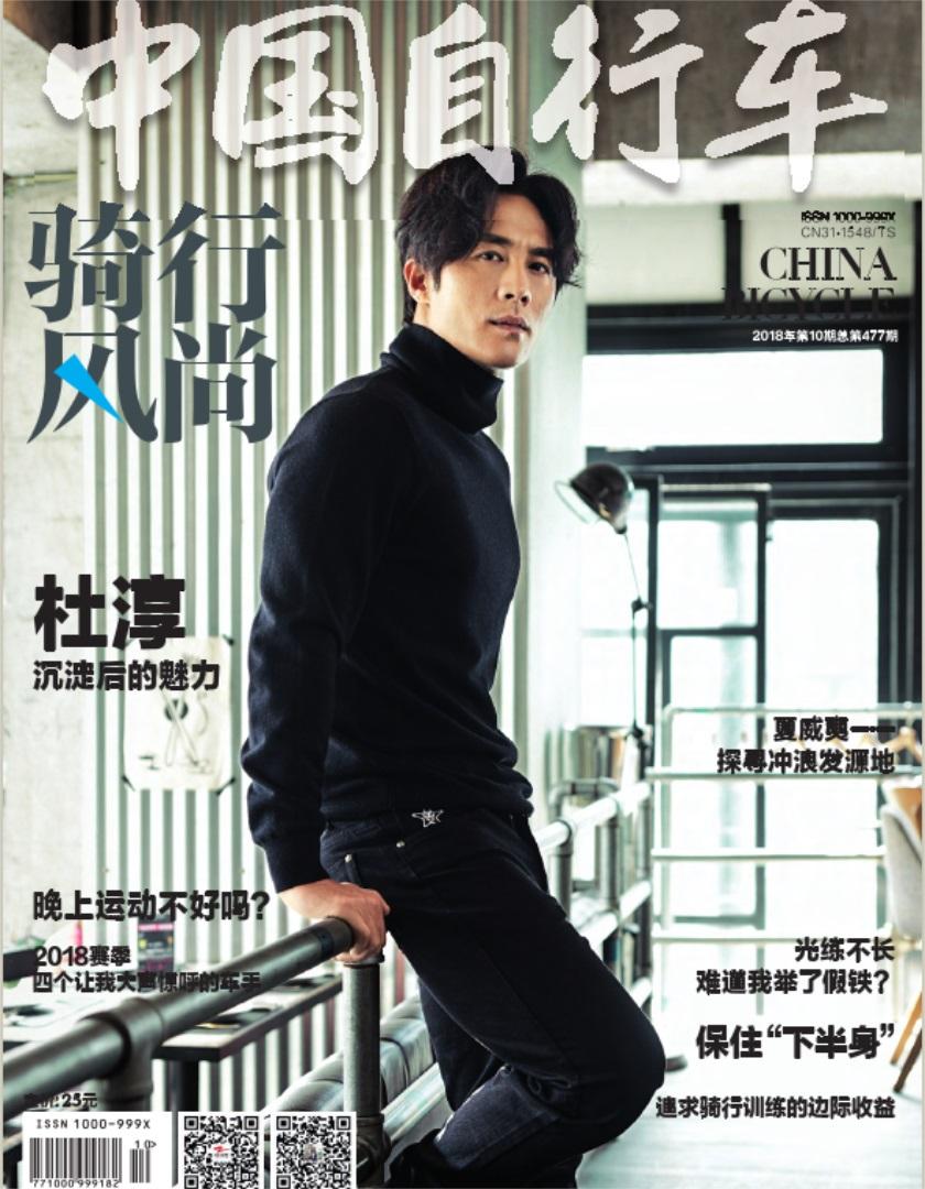 中国自行车 骑行风尚杂志征订