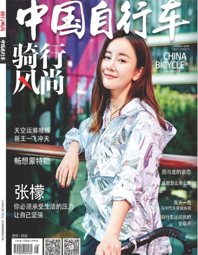 中国自行车 骑行风尚杂志邮购