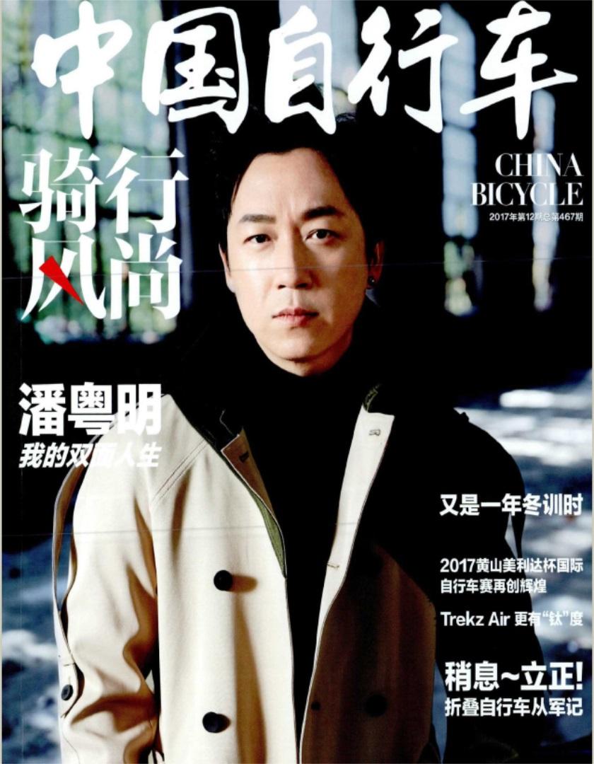 中国自行车 骑行风尚杂志购买