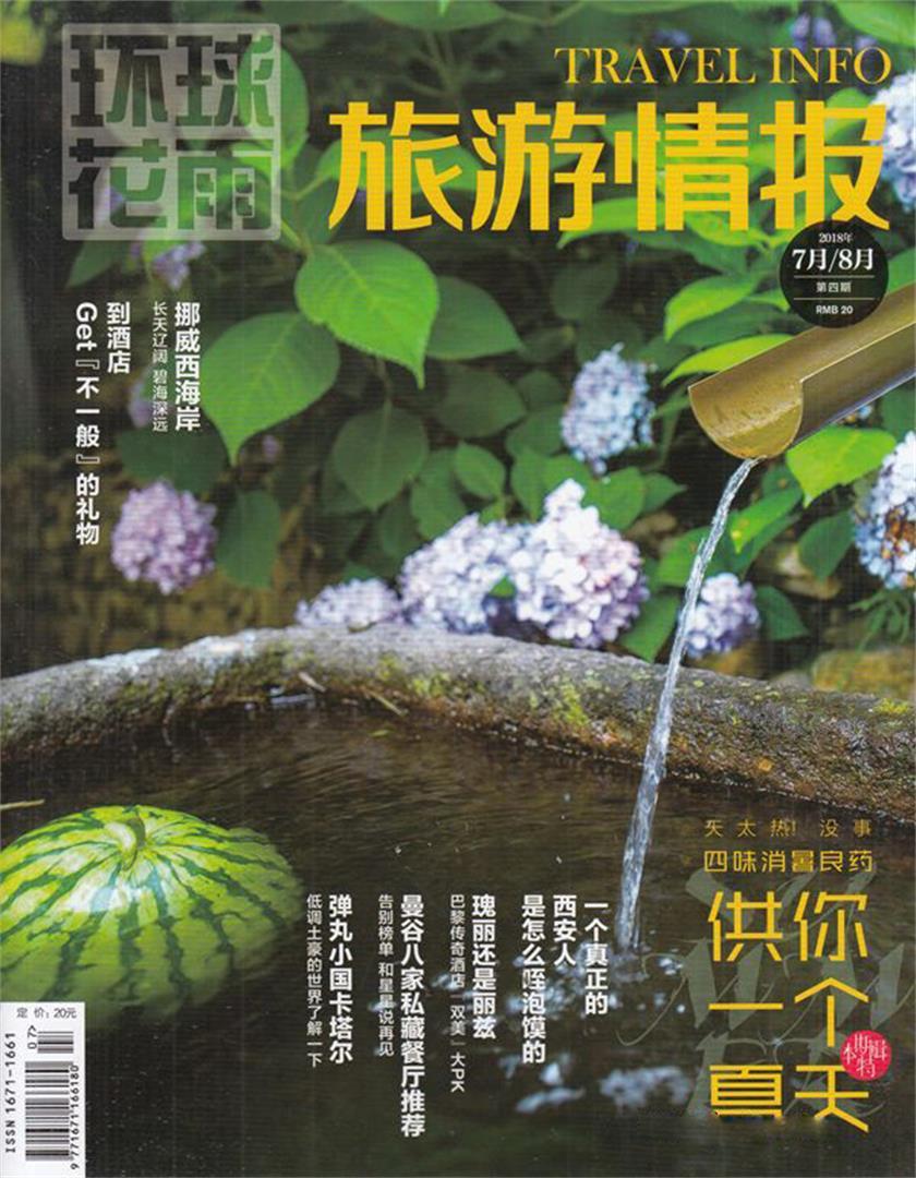 旅游情报杂志订购