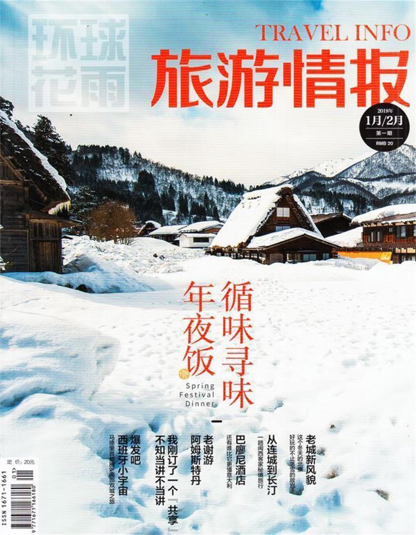 旅游情报杂志征订