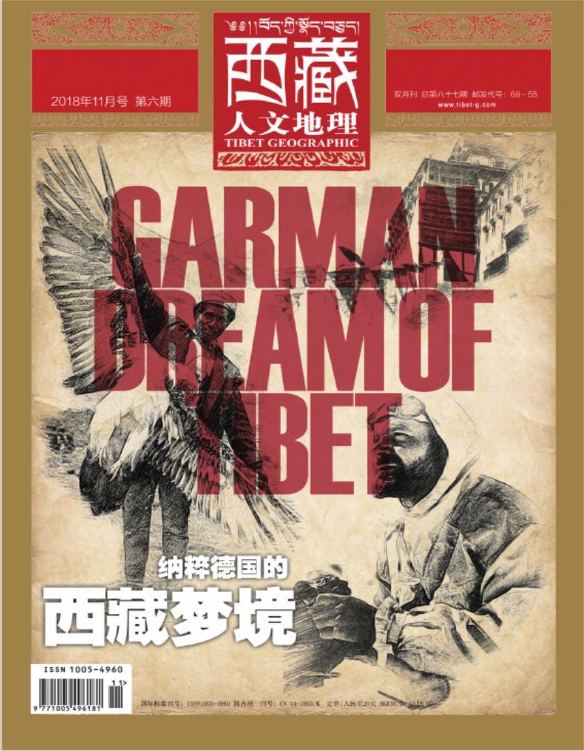 西藏人文地理杂志最新一期订阅