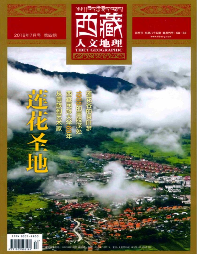 西藏人文地理杂志订购