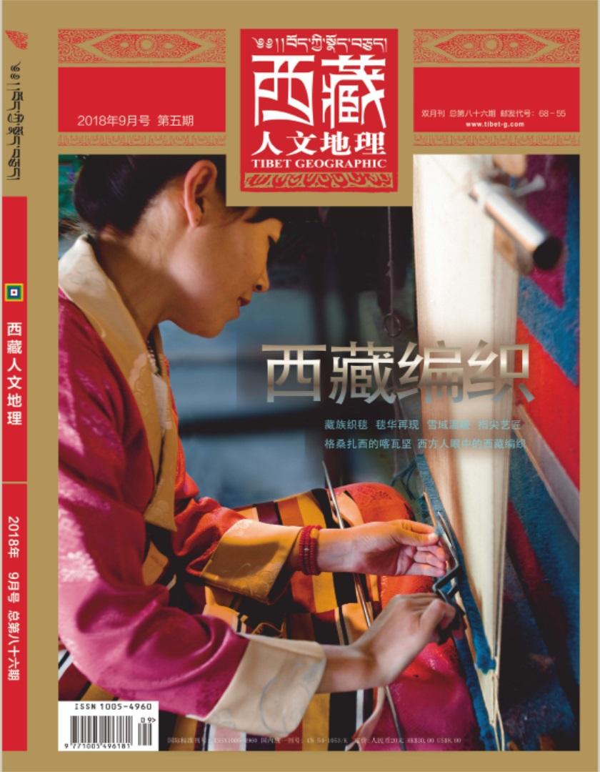西藏人文地理杂志征订