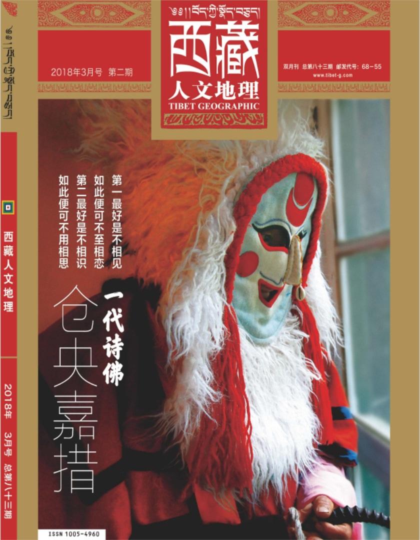 西藏人文地理杂志邮购