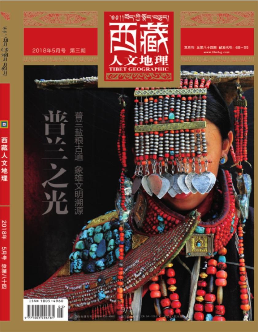 西藏人文地理杂志购买