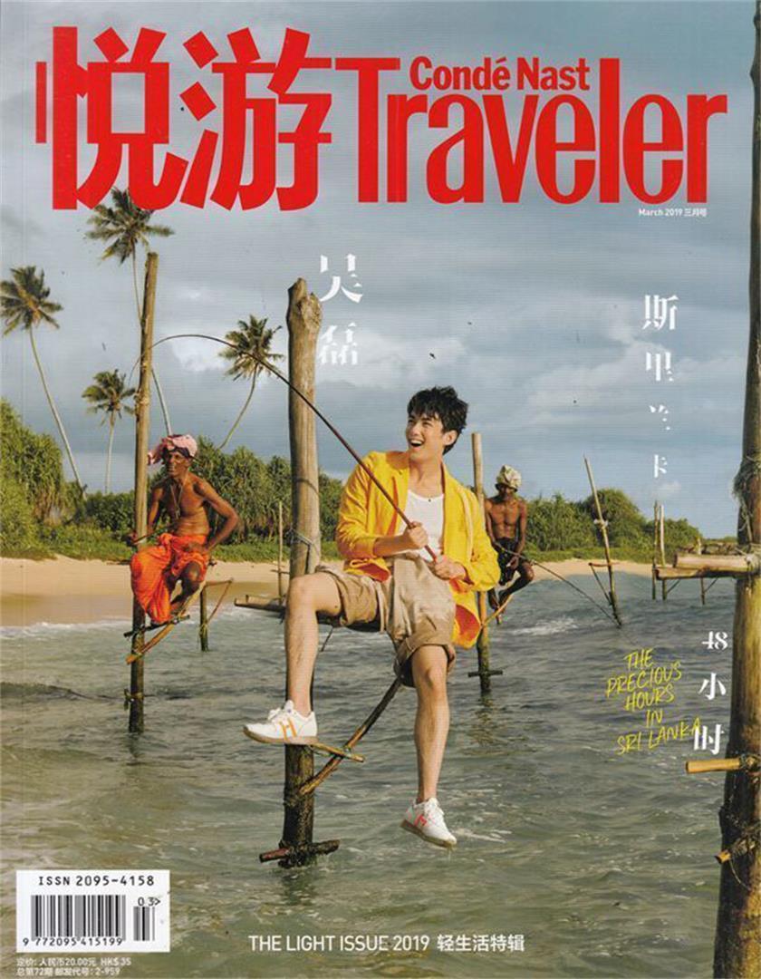 悦游杂志最新一期订阅