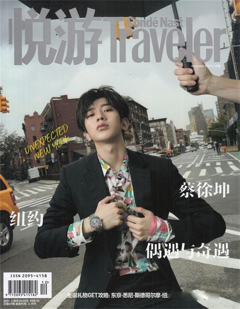 悦游杂志征订