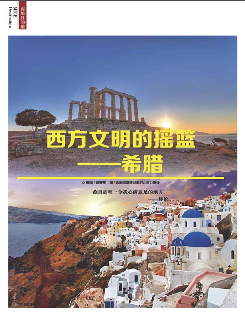 旅游会展杂志订购