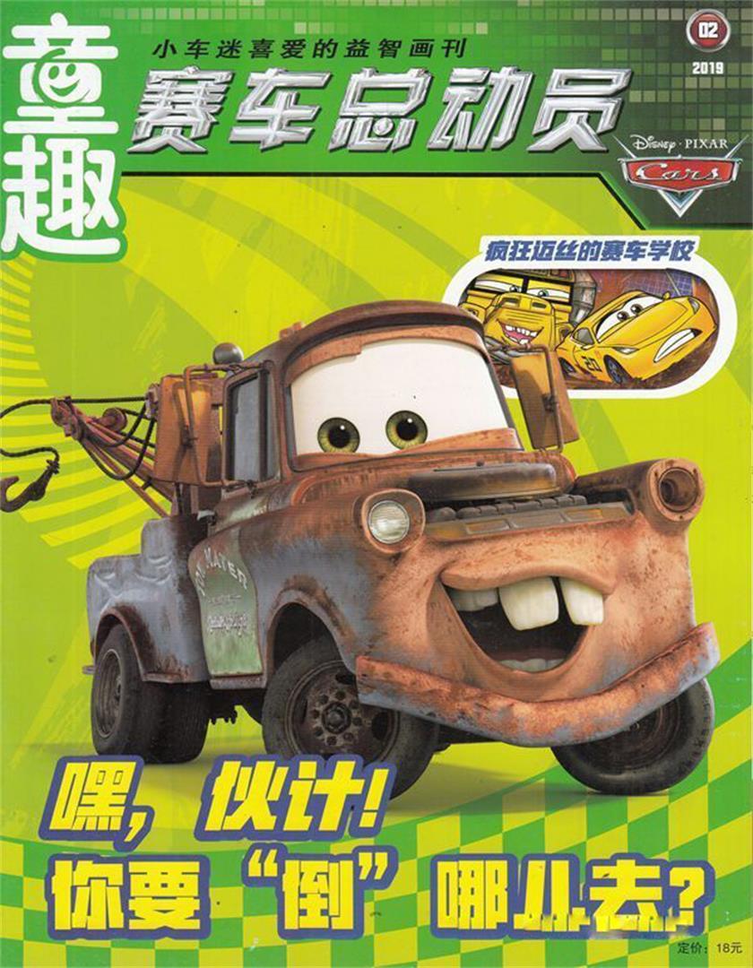 童趣赛车总动员杂志订购
