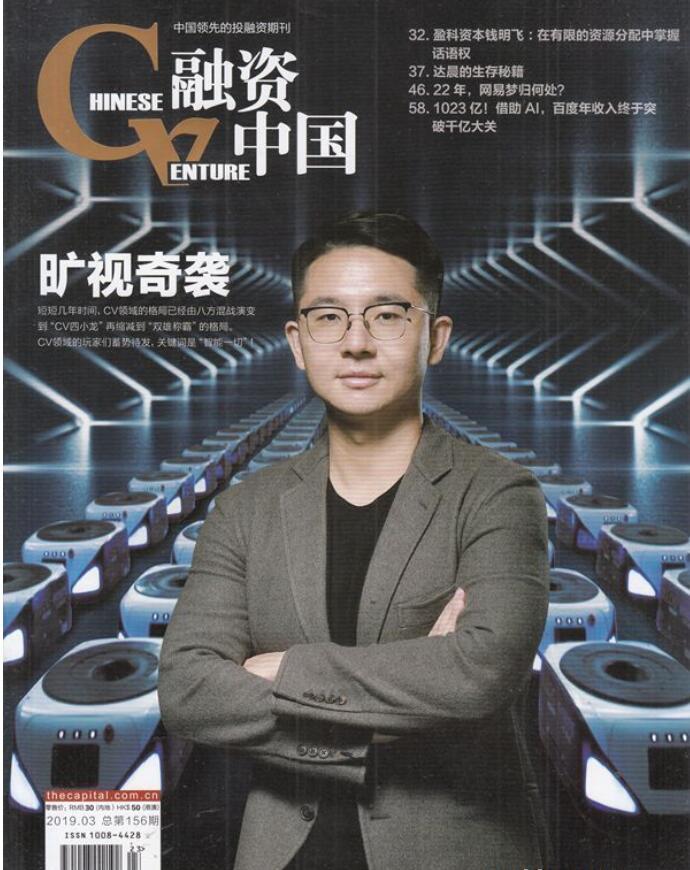 融资中国杂志最新一期订阅