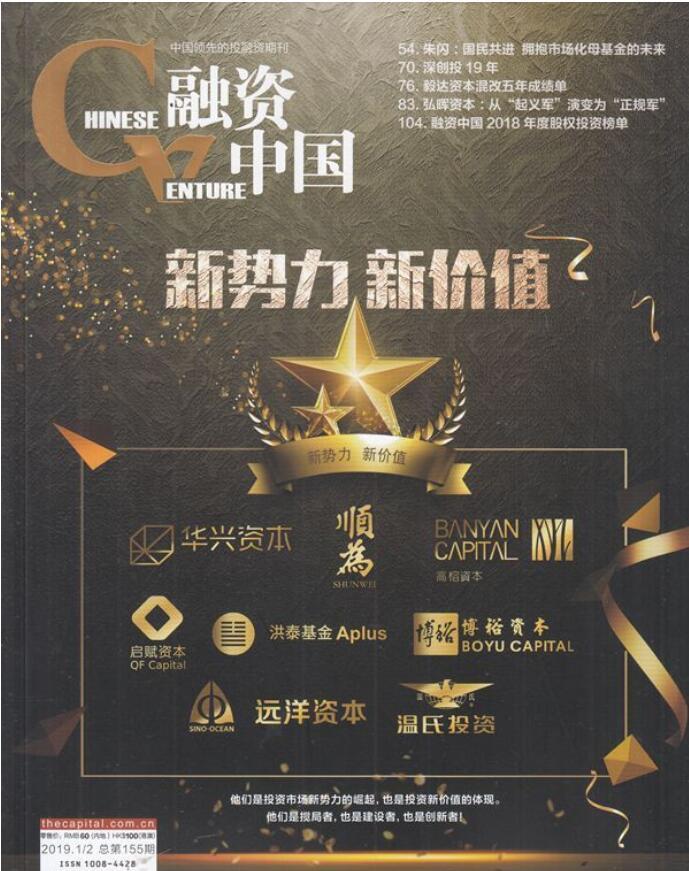 融资中国杂志订购