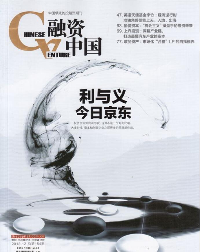 融资中国杂志征订