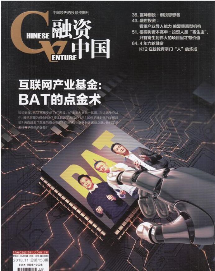 融资中国杂志邮购