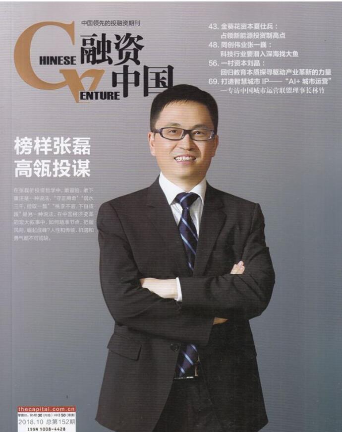 融资中国杂志购买