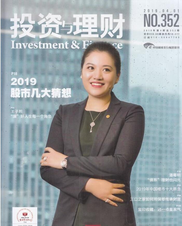 投资与理财杂志最新一期订阅