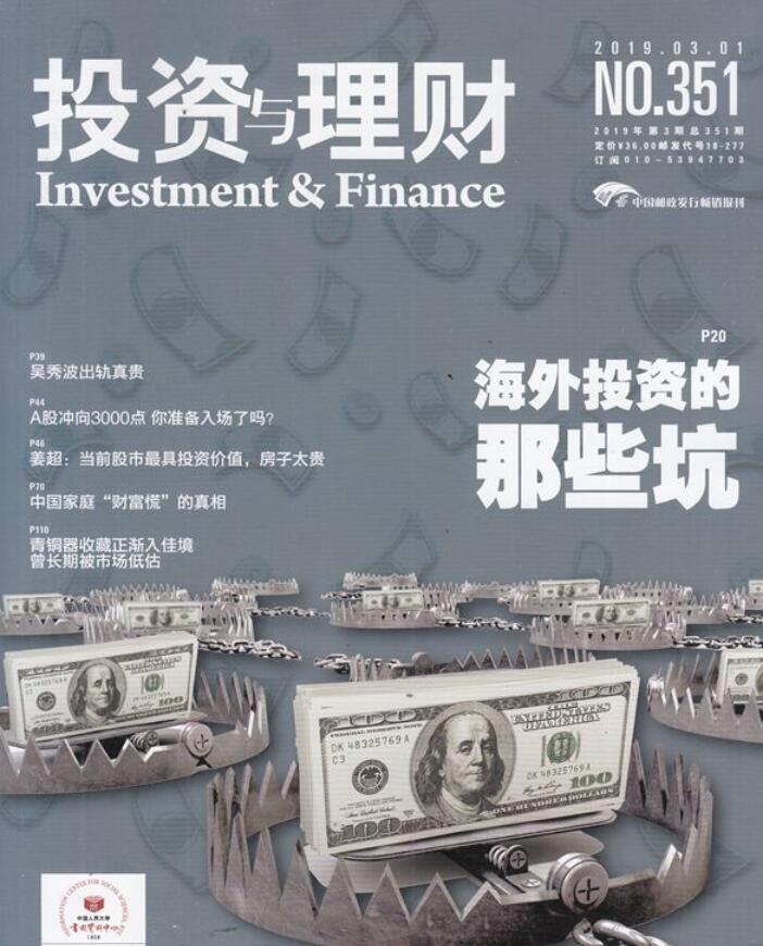 投资与理财杂志订购