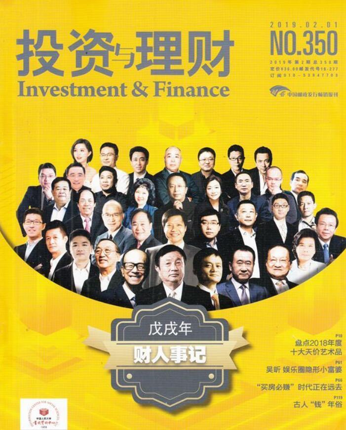 投资与理财杂志征订