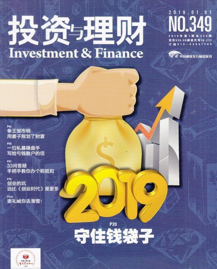 投资与理财杂志邮购