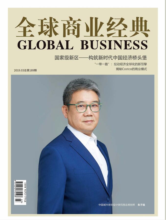 全球商业经典杂志最新一期订阅