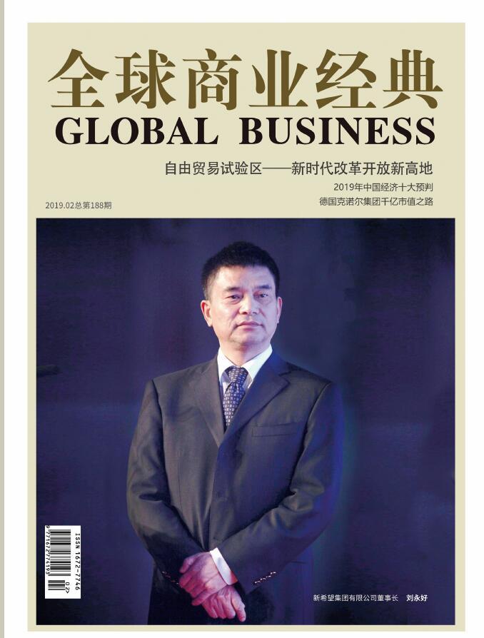 全球商业经典杂志订购
