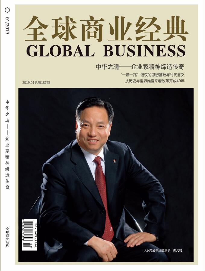 全球商业经典杂志征订