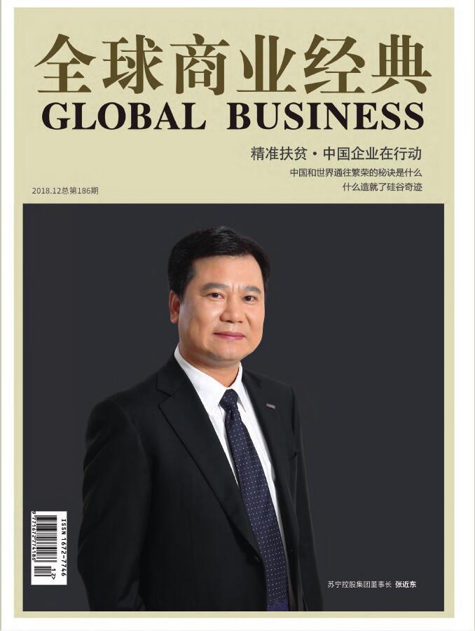 全球商业经典杂志邮购